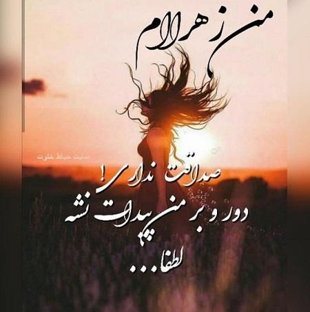 عکس اسم زهرا   عکس اسم زهرا به فارسی   عکس زیبای زهرا