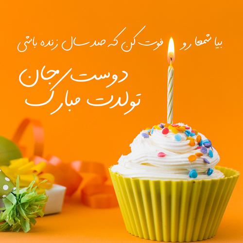 عکس اسم شیرین   پروفایل شیرین   کیک تولد به اسم شیرین