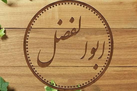 عکس اسم ابوالفضل   عکس اسم ابوالفضل انگلیسی