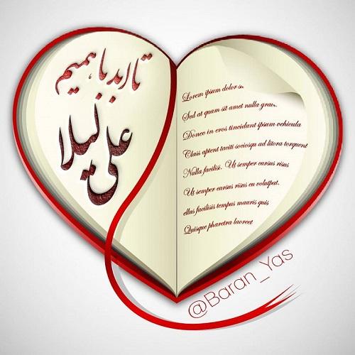 عکس اسم علی   پروفایل در مورد اسم علی