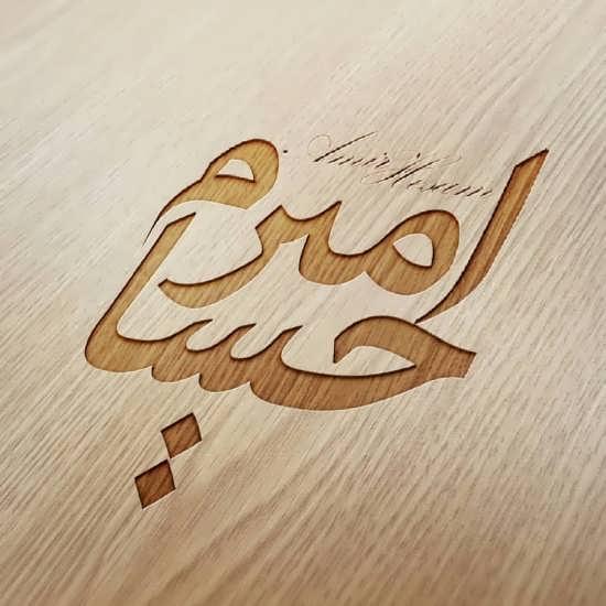 عکس اسم امیر