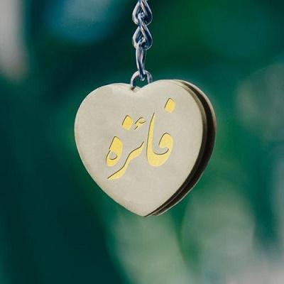 عکس اسم فائزه   عکس نوشته اسم فائزه جدید