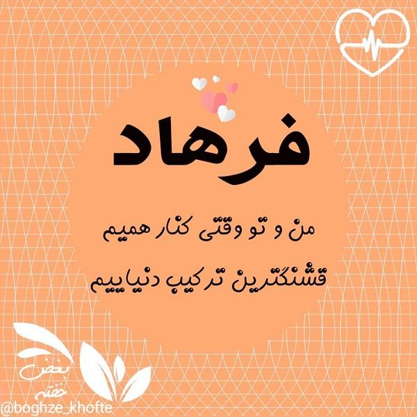 عکس اسم فرهاد    عکس نوشته اسم فرهاد برای پروفایل