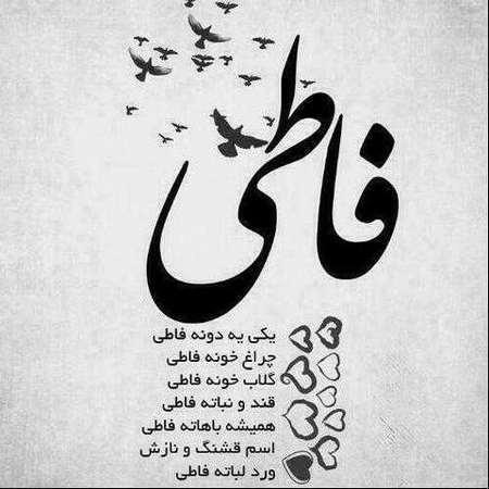 عکس اسم فاطمه   عکس نوشته فاطمه
