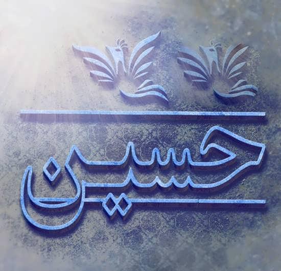 عکس اسم حسین