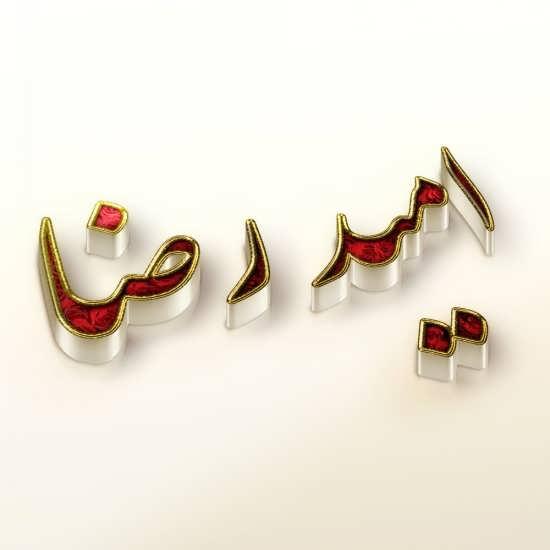 عکس اسم امید   عکس نوشته امید