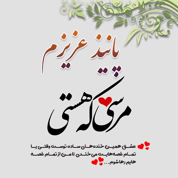 عکس اسم پانیذ