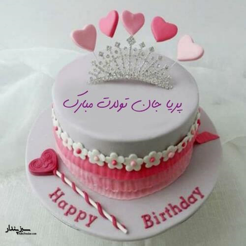 عکس اسم پریا   عکس کیک تولد پریا