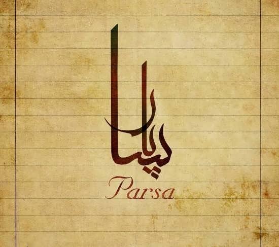 عکس اسم پارسا   عکس اسم محمد پارسا