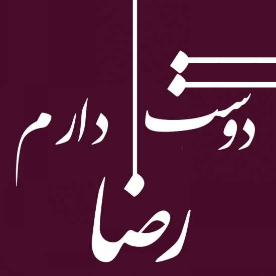 عکس اسم رضا   عکس اسم رضا جدید