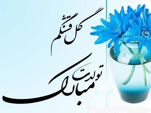 عکس اسم تولد    متن و عکس تبریک تولد