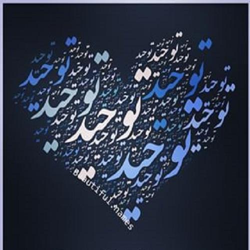 عکس اسم توحيد