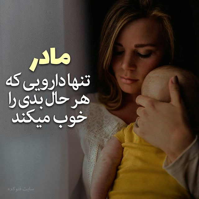 عکس نوشته روز مادر