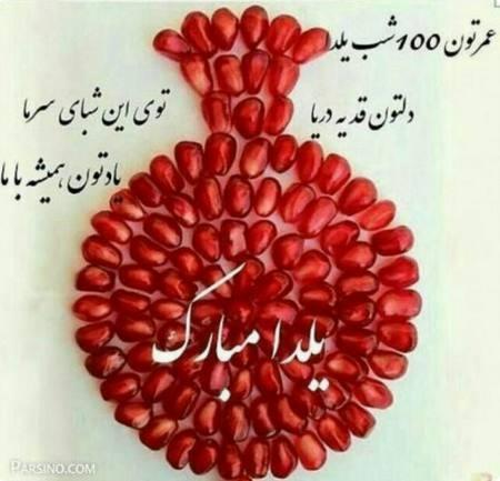 عکس پروفایل یلدا مبارک   عکس پروفایل یلدا عاشقانه