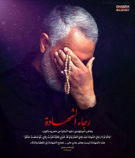 عکس پروفایل شهادت سردار قاسم سلیمانی