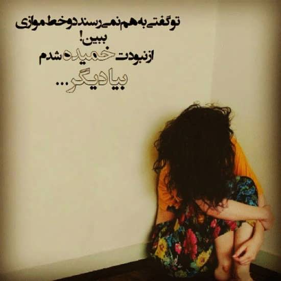 عکس نوشته غمگین