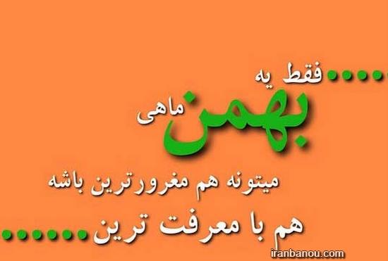 عکس پروفایل ماه بهمن | عکس نوشته متولدین ماه بهمن
