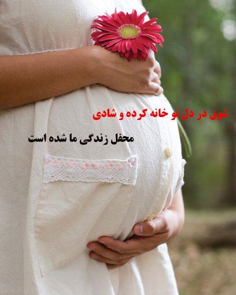عکس نوشته بارداری