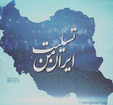 عکس نوشته ایران تسلیت برای سیل