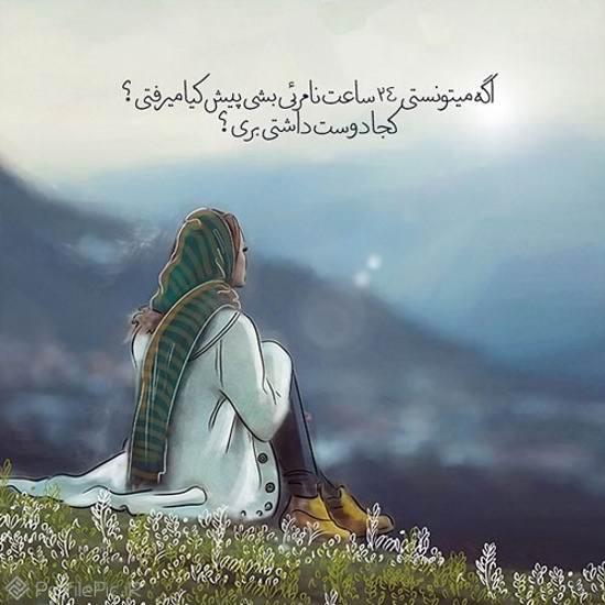 عکس نوشته تیکه دار