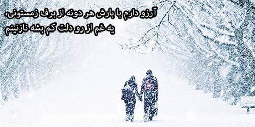 عکس نوشته برفی   عکس نوشته زمستان