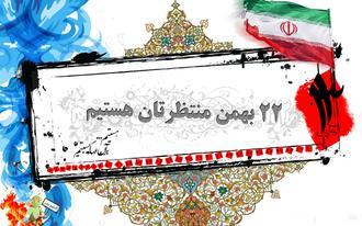 عکس نوشته 22 بهمن همراه با متن