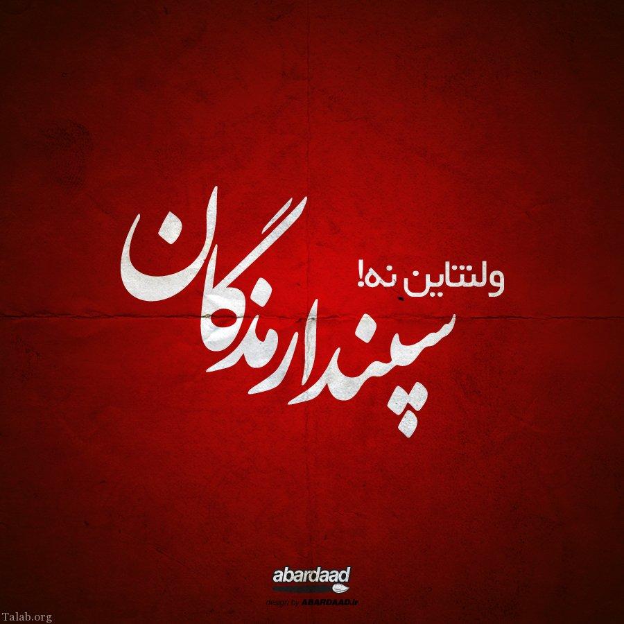 عکس روز عشق ایرانی   سپندارمذگان