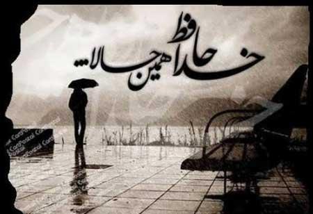 عکس نوشته خداحافظ برای همیشه