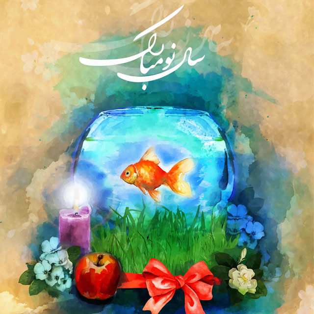 عکس نوشته عید نوروز 1399