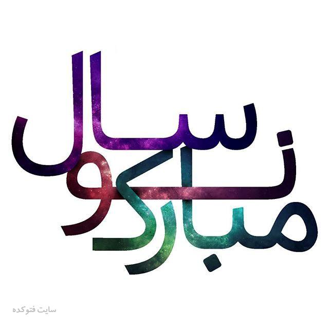 متن تبریک عید نوروز ۹۹