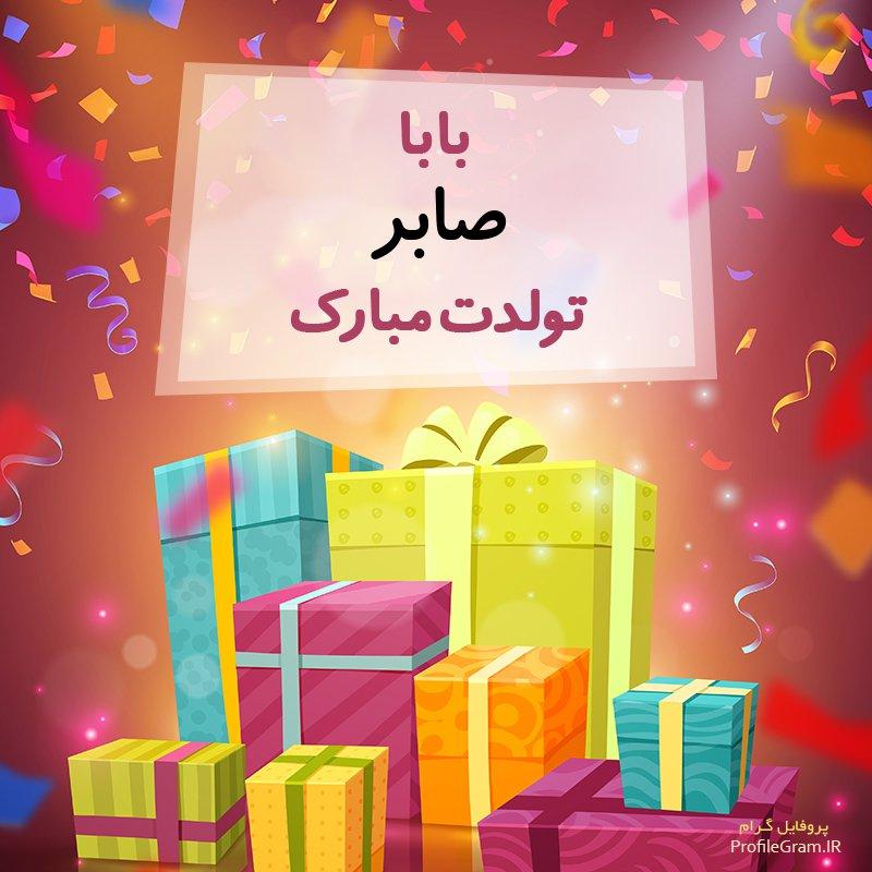 عکس اسم صابر