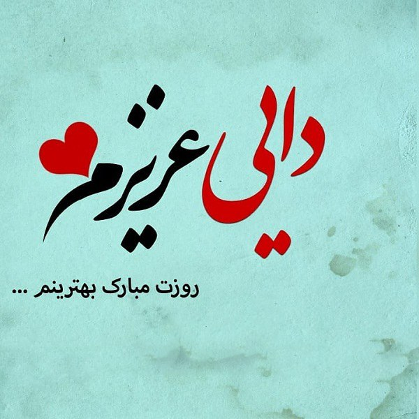 عکس نوشته روز پدر مبارک
