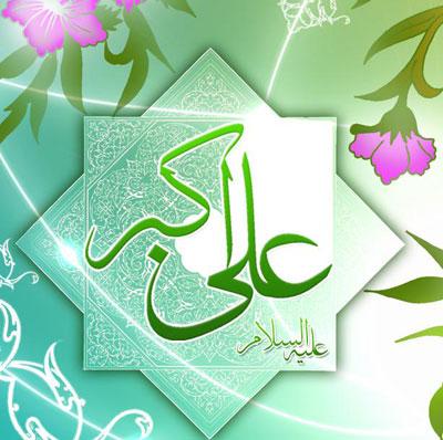 شعر زیبا برای تبریک ولادت حضرت علی اکبر (ع)